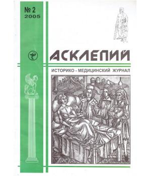 Асклепий №2 2005