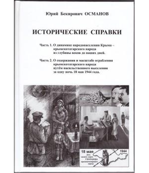 Османов Ю. Б. Исторические справки