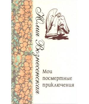 Вознесенская Ю. Н. Мои посмертные приключения