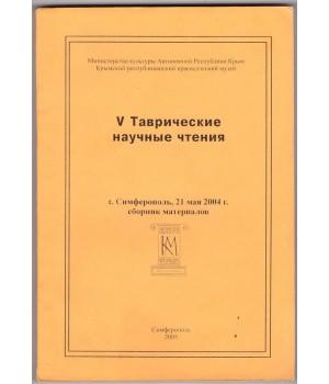 V Таврические научные чтения