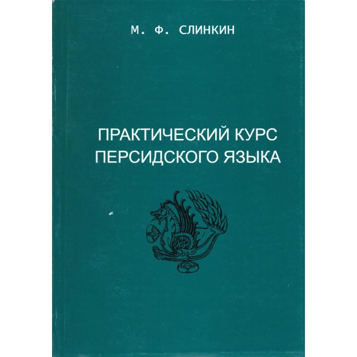 Практический курс персидского языка