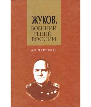 Черевко А. К. Жуков. Военный гений России