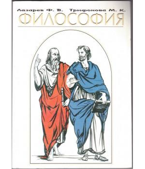 Лазарев Ф. В., Трифонова М. К. Философия. Учебное пособие