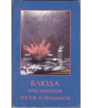 Киреевский И. Р. Блюда христианских постов и праздников