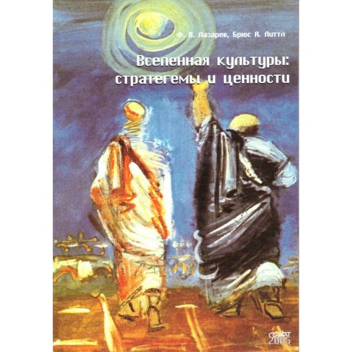 Вселенная культуры: стратегемы и ценности