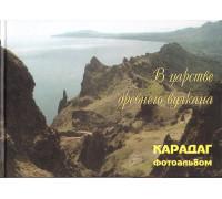 В царстве древнего вулкана. Карадаг. Фотоальбом