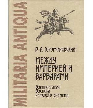 Горончаровский В. А. Между империей и варварами