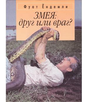 Ендемли Ф. Змея: друг или враг?