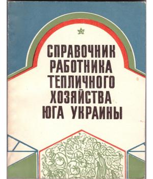 Справочник работника тепличного хозяйства юга Украины