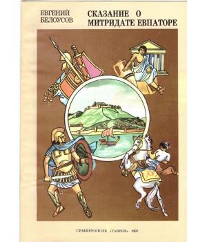 Белоусов Е. В. Сказание о Митридате Евпаторе