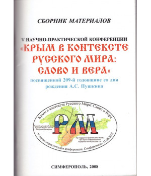 Крым в контексте русского мира: Слово и вера