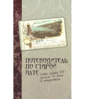 Путеводитель по Старой Ялте. Ялта конца XIX - начала XX века в открытках