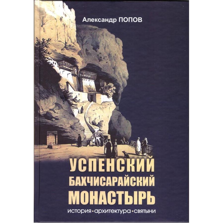 Попов А. В. Успенский Бахчисарайский монастырь