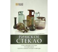 Римское стекло. Стеклянные сосуды из собрания Центрального музея Тавриды