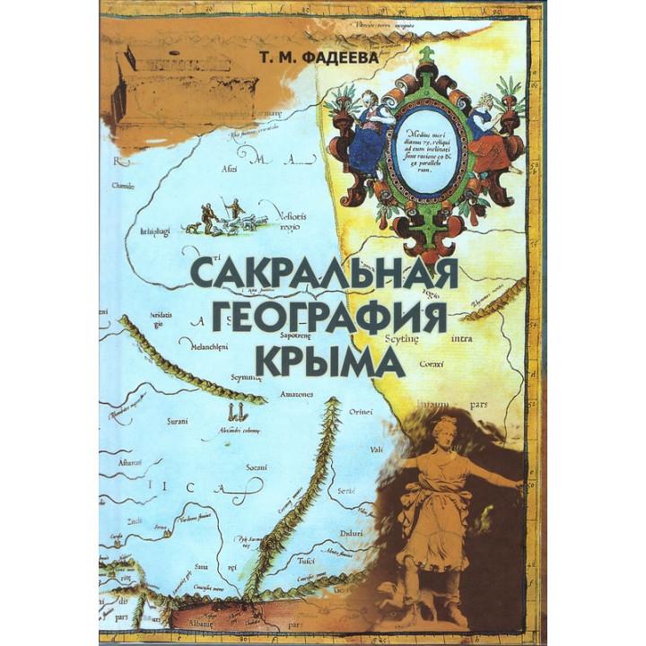 Сакральная география Крыма