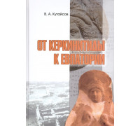 От Керкинитиды к Евпатории
