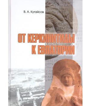 Кутайсов В. А. От Керкинитиды к Евпатории