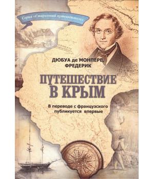 Дюбуа де Монпере Фредерик. Путешествие в Крым