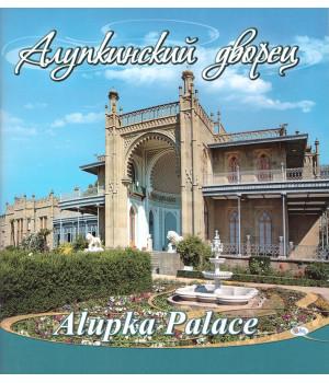 Алупкинский дворец-музей. Фотоальбом