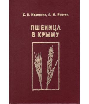 Николаев Е. В., Изотов А. М. Пшеница в Крыму