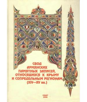 Свод армянских памятных записей, относящихся к Крыму
