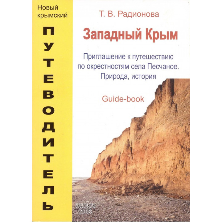 Радионова Т. В. Западный Крым