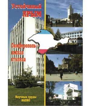 Устойчивый Крым. Симферополь - южная столица