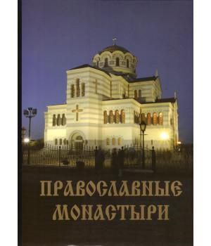 Православные монастыри. Симферопольская и Крымская епархия
