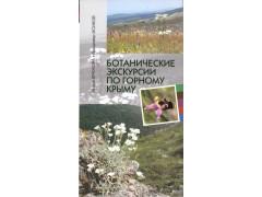 Ботанические экскурсии по Горному Крыму