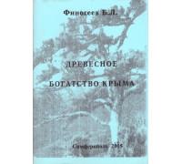 Древесное богатство Крыма