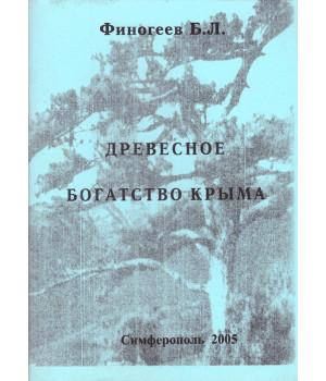 Финогеев Б. Л. Древесное богатство Крыма