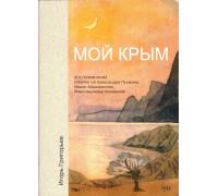 Григорьев И. К. Мой Крым