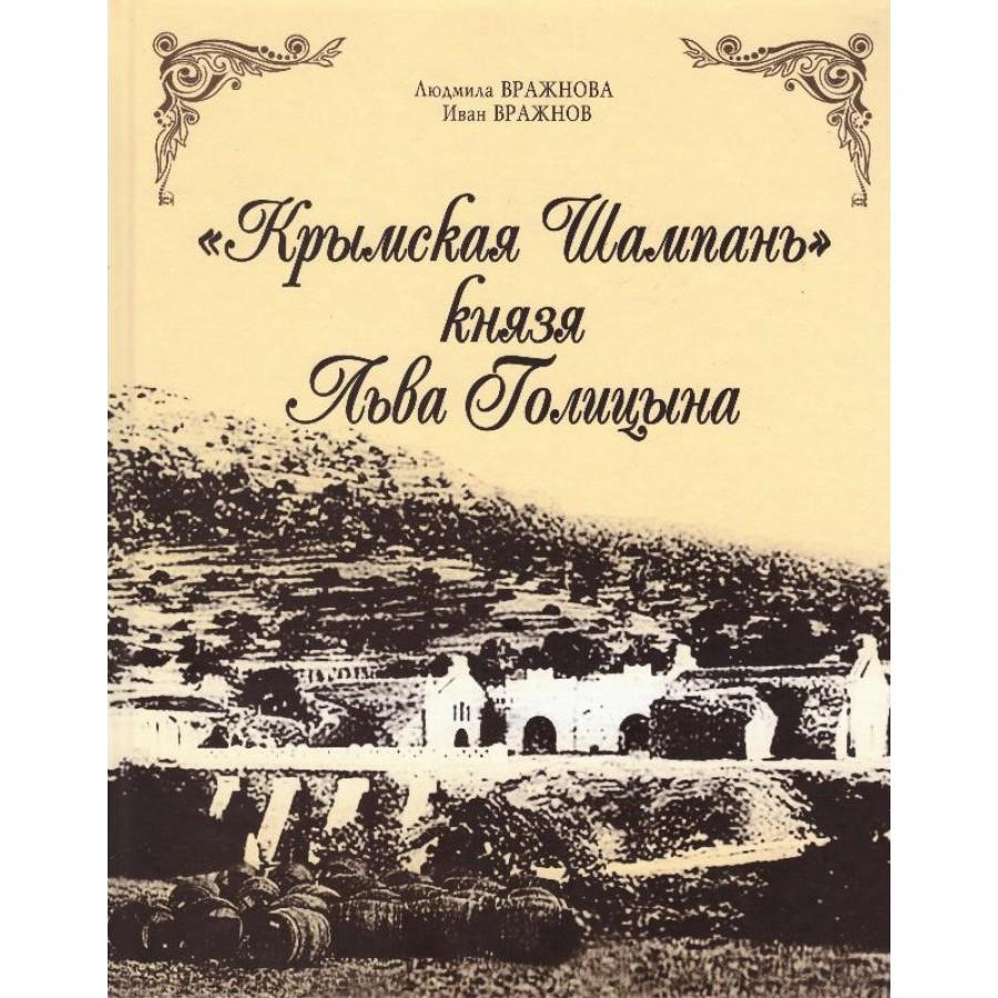 """""""Крымская Шампань"""" князя Льва Голицына."""