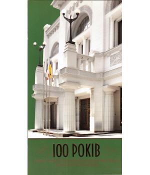 100 рокiв будинку Головного управлiння Нацiонального банку України в АРК