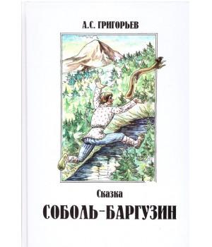 Григорьев А. С. Сказка Соболь-Баргузин