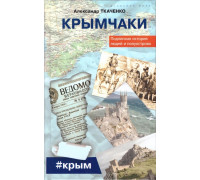 Ткаченко А. Крымчаки. Подлинная история людей и полуострова