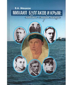 Мешков В. А. Михаил Булгаков и Крым: новые страницы