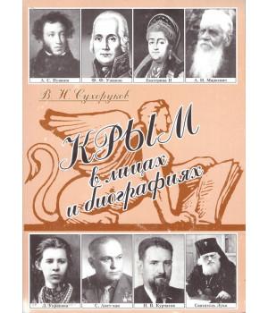 Сухоруков В. Н. Крым в лицах и биографиях