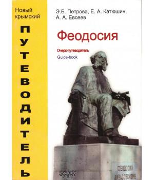 Феодосия. Очерк-путеводитель