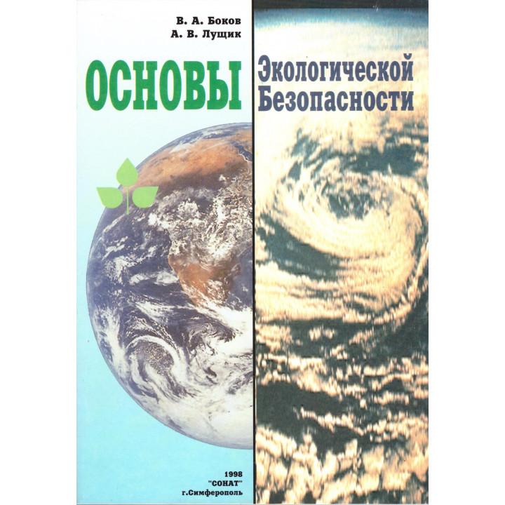 Основы экологической безопасности