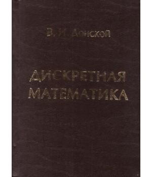 Донской В. И. Дискретная математика