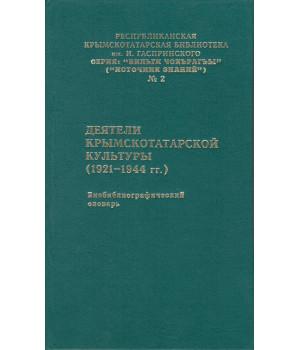 Деятели крымскотатарской культуры (1921 - 1944)