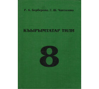Берберова Р. А., Чанталова Г. Ш. Къырымтатар тили 8 сыныф ичюн
