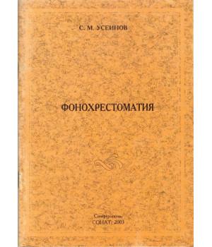 Усеинов С. М. Фонохрестоматия