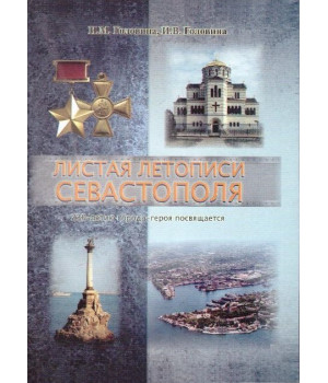 Головина Н. М., Головина И. В. Листая летописи Севастополя