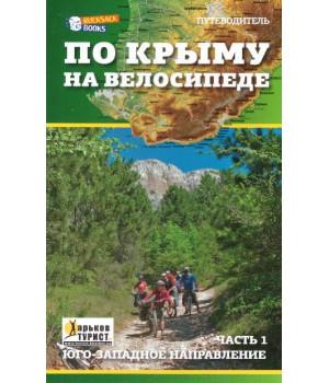 По Крыму на велосипеде. Часть 1. Юго-Западное направление