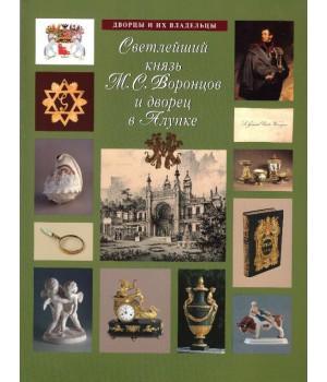 Богданова О. Светлейший князь М. С. Воронцов и дворец в Алупке
