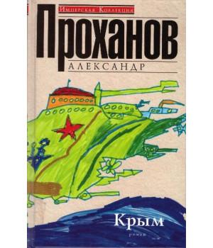 Проханов А. А. Крым