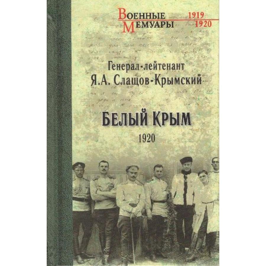 Слащов-Крымский Я. А. Белый Крым. 1920