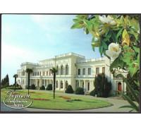 Ялта. Ливадийский дворец-музей